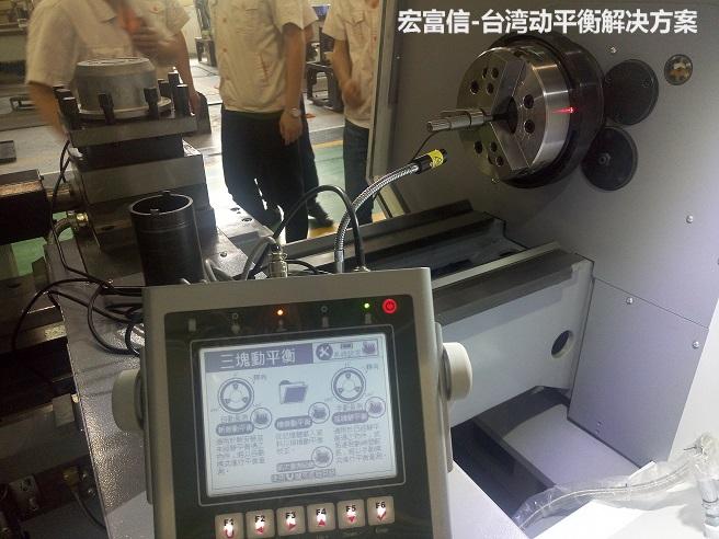 台湾-宏富信动平衡仪