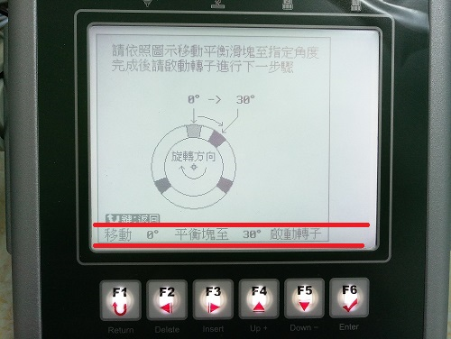 台湾砂轮动平衡应用