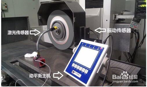 台湾砂轮动平衡应用1