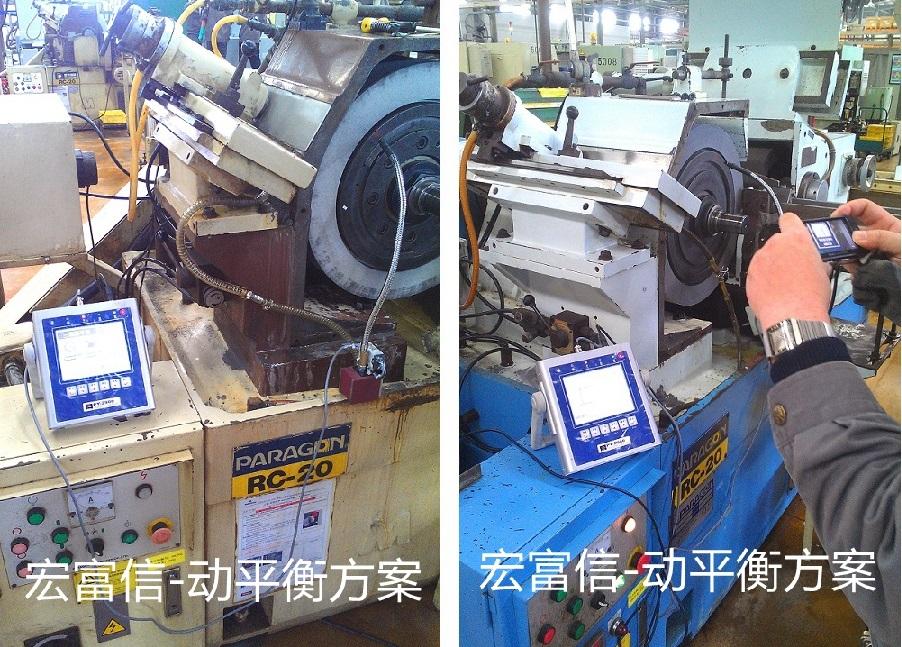 砂轮动平衡应用-台湾荣光磨床