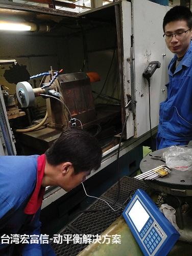 台湾宏富信轴承磨床动平衡仪