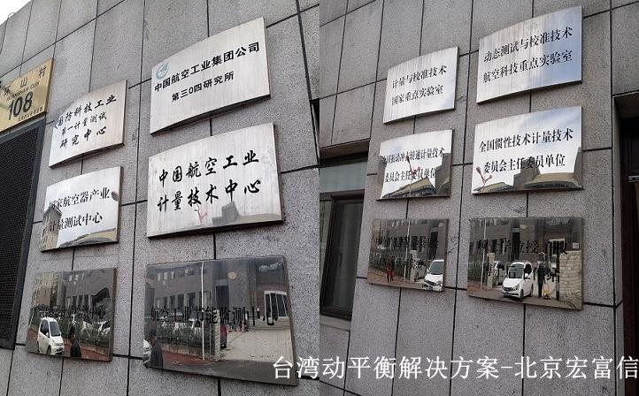 台湾动平衡仪检测报告