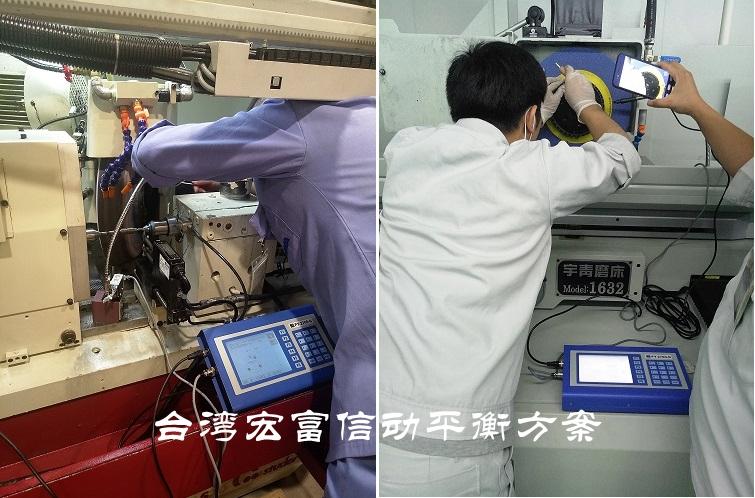 台湾砂轮动平衡仪应用