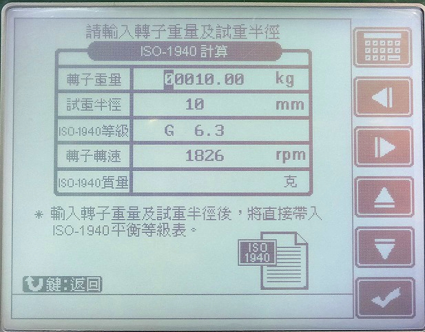 台湾动平衡应用图3