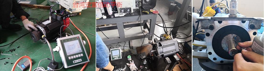 宏富信电机动平衡