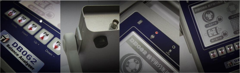 DB062动平衡仪细节图片