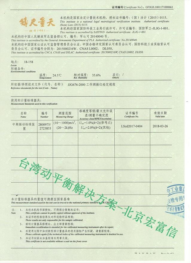 台湾动平衡测试报告